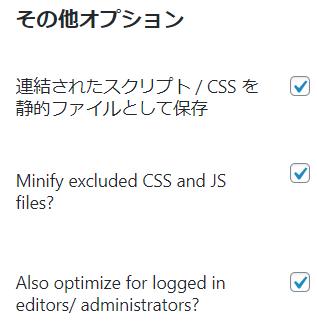 wordpress プラグインのAutoptimize設定方法