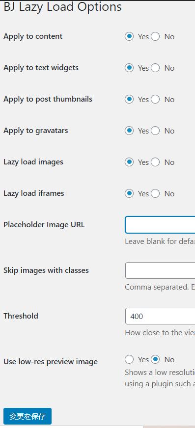wordpress 高速化 プラグイン BJ Lazy Load
