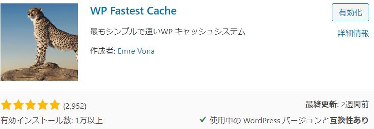 wordpress高速化プラグイン Fastest cacheの設定方法