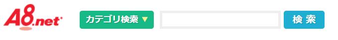 はてなブログ アフィリエイトの設定方法 A8ネットの設定方法