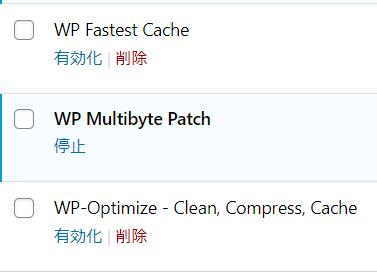 wordpressの高速化プラグイン