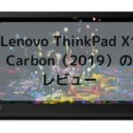 Lenovo ThinkPad X1 Carbon(2019)のレビュー・最新機能満載のフラッグシップ