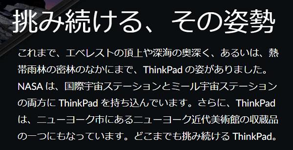 ThinkPad Xシリーズの特徴