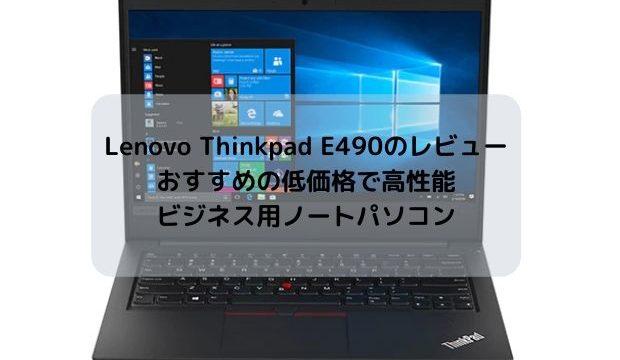 Lenovo Thinkpad E490のレビュー・おすすめ低価格で高性能ビジネス用ノートパソコン