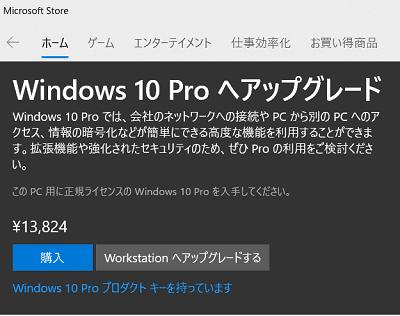 Microsoft storeでWindows 10 Proにアップグレードできる