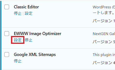 Ewww Image Optimizerを使って画像をWebPにする方法