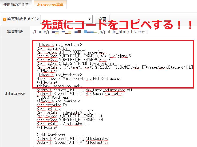 Ewww Image Optimizerを使って画像をWebPにする方法・エックスサーバーの設定方法