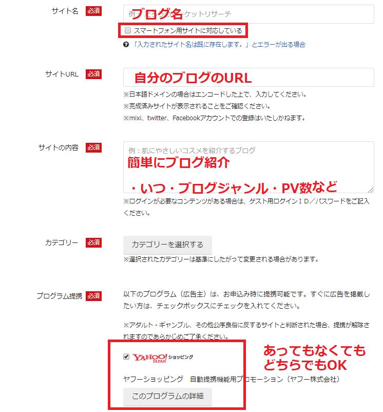 おすすめASP・バリューコマースの登録方法