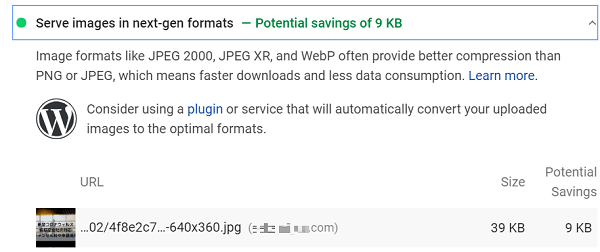 WebPに変換されたか確認