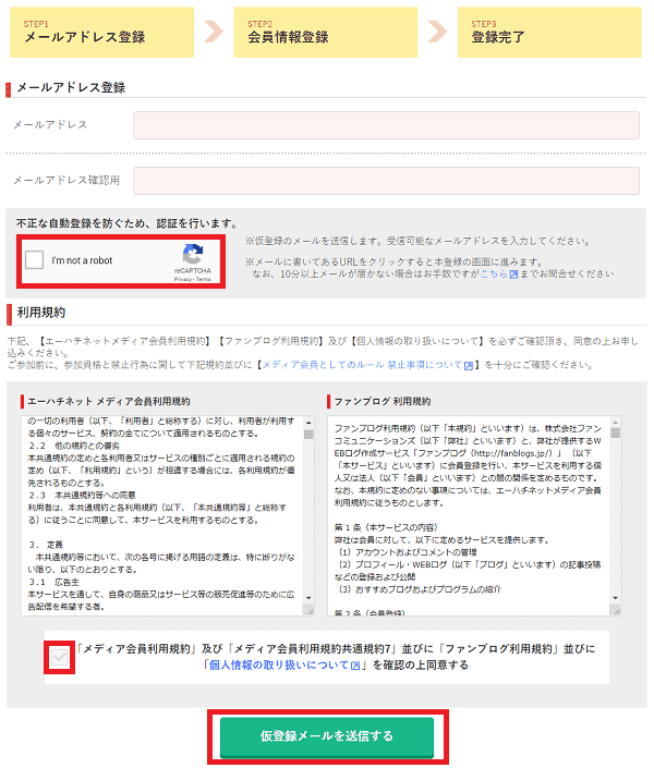A8ネットの登録方法と使い方