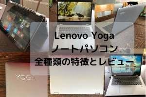 Lenovo yogaシリーズのレビュー