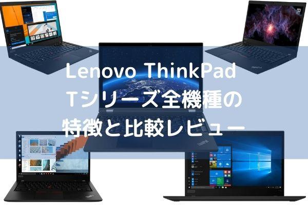 Lenovo ThinkPad Tシリーズ全機種の特徴と比較レビュー