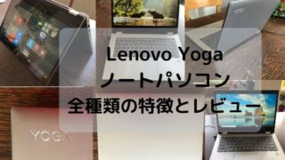 Lenovo Yogaノートパソコン全種類の特徴とレビュー