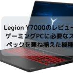 Lenovo Legion Y7000のレビュー・ゲーミングPCに必要なスペックを兼ね揃えた機種