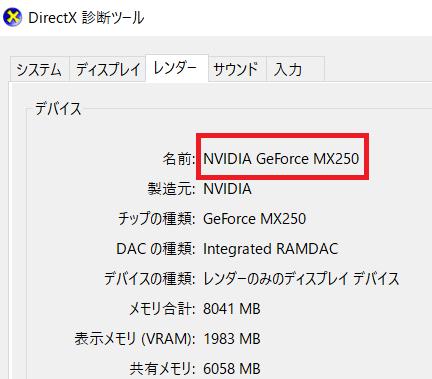 NVIDIA Geforce MX250ベンチマークスコア