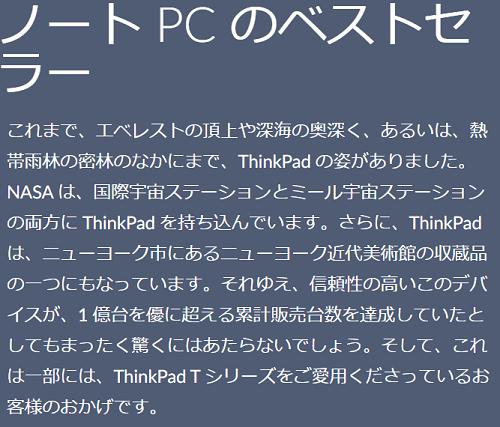 ThinkPad Tシリーズの特徴