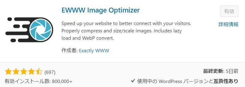 ブログの画像をWebPにする方法