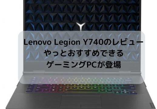 Lenovo Legion Y740のレビュー・やっとおすすめできるゲーミングPCが登場