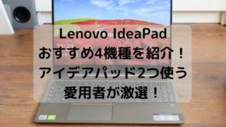 Lenovo IdeaPadのおすすめ4機種を紹介!アイデアパッド2つ使う愛用者が激選!