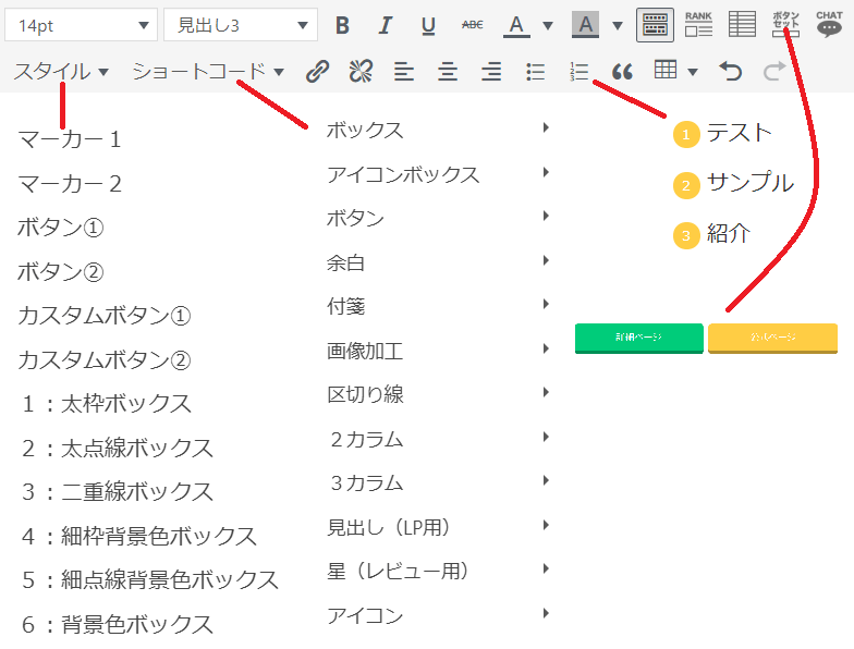 wordpressテーマJINのレビュー・記事内装飾が簡単