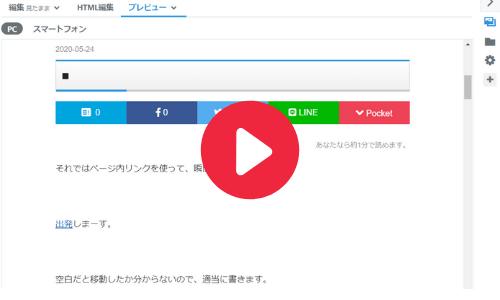 ページ内リンクのデモ動画