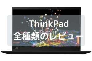Lenovo ThinkPadシリーズすべてのレビュー