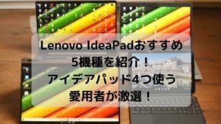 Lenovo IdeaPadおすすめ5機種を紹介!アイデアパッド4つ使う愛用者が激選!
