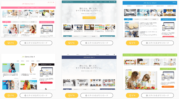 wordpressテーマJINのレビュー・サイト設計がしやすい