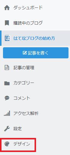 はてなブログ・テーマのデザイン