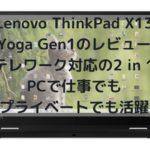 Lenovo ThinkPad X13 Yoga Gen1のレビュー・テレワーク対応の2 in 1 PCで仕事でもプライベートでも活躍