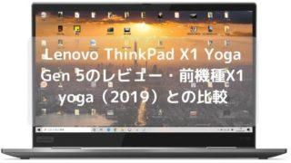 Lenovo ThinkPad X1 Yoga Gen 5のレビュー・前機種X1 yoga(2019)との比較