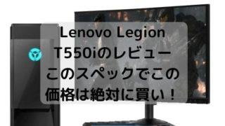 Lenovo Legion T550iのレビュー・このスペックでこの価格は絶対に買い! (1)