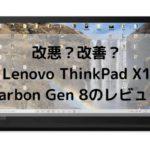 Lenovo ThinkPad X1 carbon Gen 8のレビュー