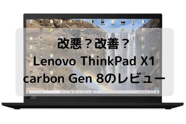 Lenovo ThinkPad X1 carbon Gen 8のレビュー