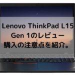 Lenovo ThinkPad L15 Gen 1のレビュー・購入の注意点を紹介。ちゃんと選べばハイスペック機種!