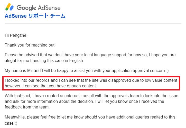 Googleアドセンスにアドセンスに受からない理由を尋ねる方法3