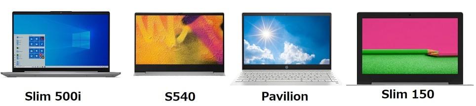 Lenovo IdeaPad Slim 550iのベゼルの細さ・比較