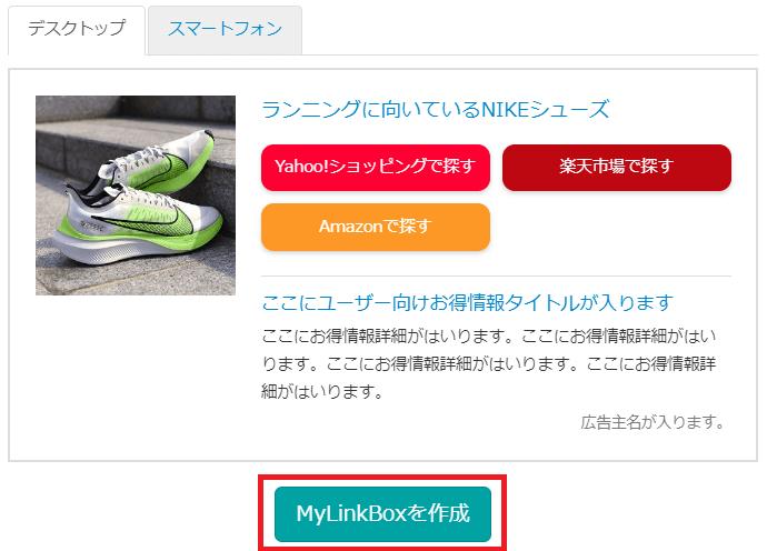 バリューコマースでMyLinkBoxを使う方法・設定方法