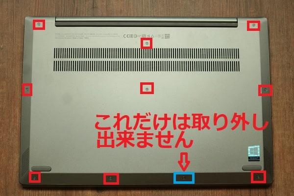 Lenovo ideapad s540メモリ交換方法・ねじの外し方
