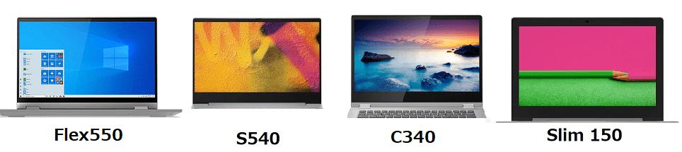 Ideapad Flex 550iのベゼルの細さの比較画像