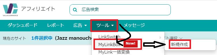 バリューコマースでMyLinkBoxを使う方法