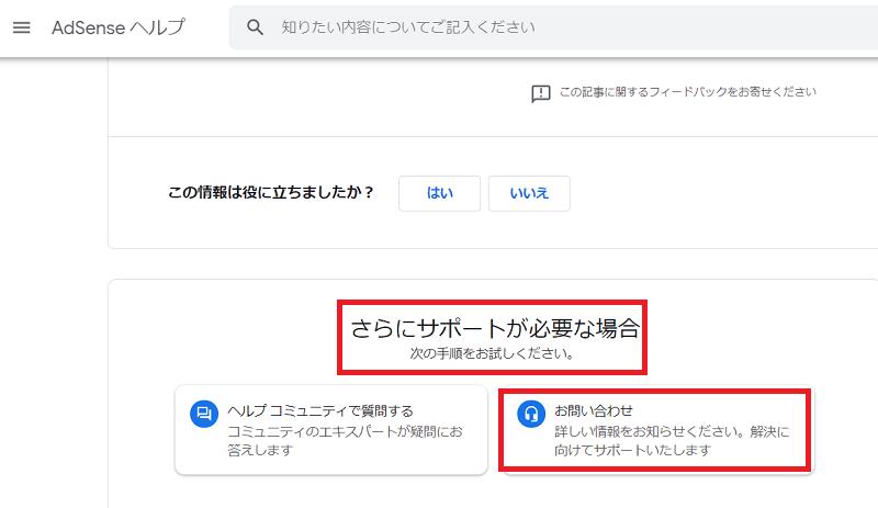 Googleアドセンスにアドセンスに受からない理由を尋ねる方法