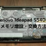 Lenovo Ideapad S540のメモリ増設・交換方法
