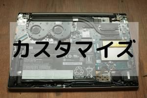 Lenovo PCカスタマイズと修理