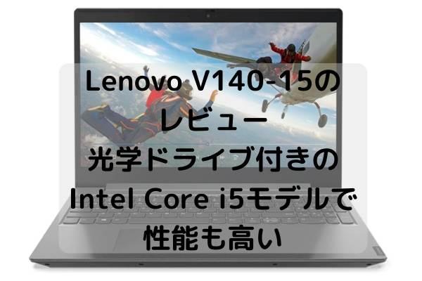 Lenovo V140-15のレビュー・光学ドライブ付きのIntel Core i5モデルで性能も高い