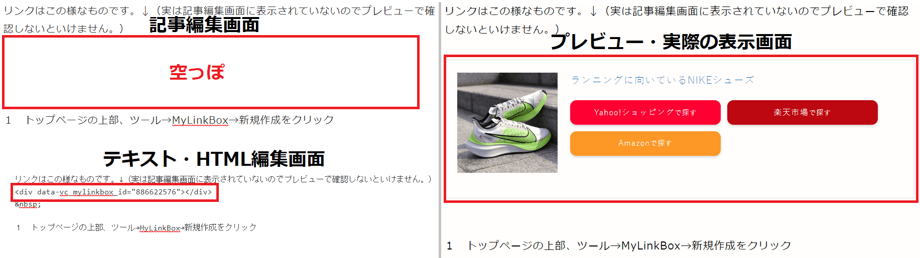 バリューコマースでMyLinkBoxを使う方法3