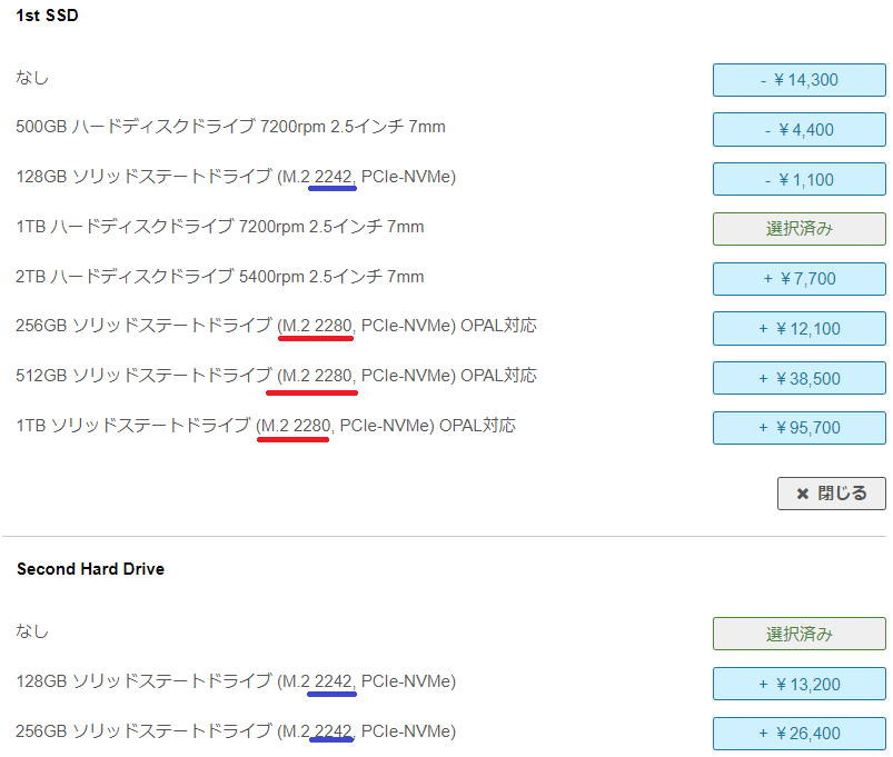 ThinkPad L15 gen 1 Intelのストレージ