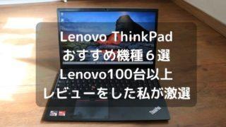 Lenovo ThinkPadおすすめ機種6選・Lenovo100台以上レビューをした私が激選!