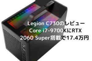 Lenovo Legion C730のレビュー・Core i7-9700KにRTX 2060 Super搭載で17.4万円