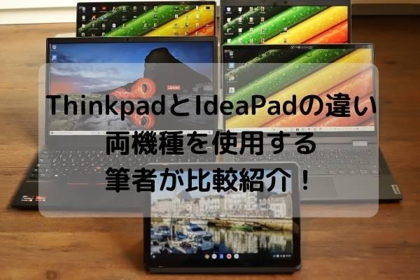 ThinkpadとIdeaPadの違いを両機種を使用する筆者が比較紹介!